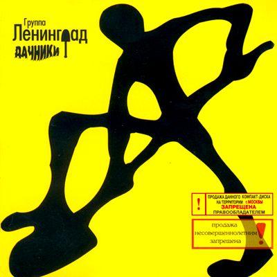 5 ‹Ленинград - дачники