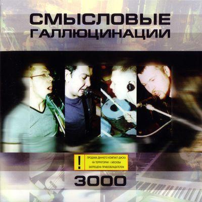 9 'Смысловые галлюцинации -3000