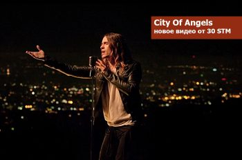 City of angels 30STM