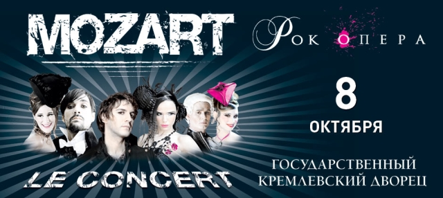 Моцарт опера рок. Ле концерт