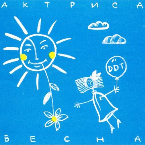 1. ДДТ – Актриса Весна (1993)
