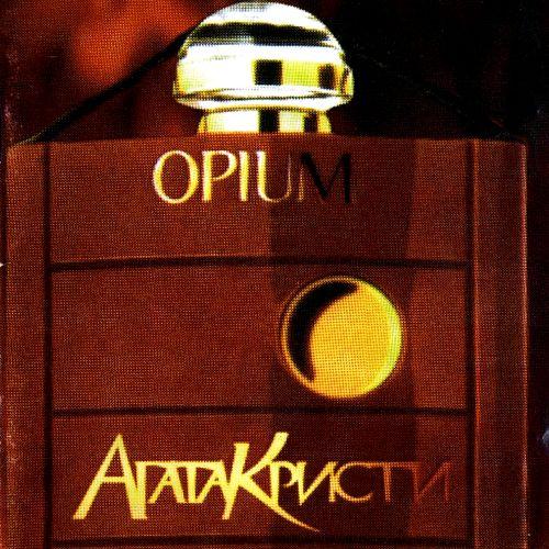 2. Агата Кристи – Опиум (1995)