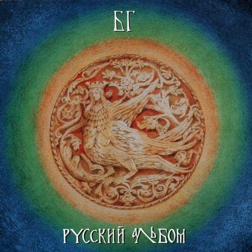 3. Борис Гребенщиков – Русский альбом (1992)