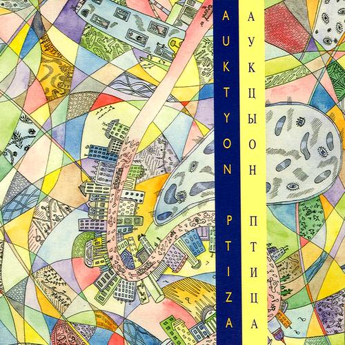 6. АукцЫон – Птица (1993)