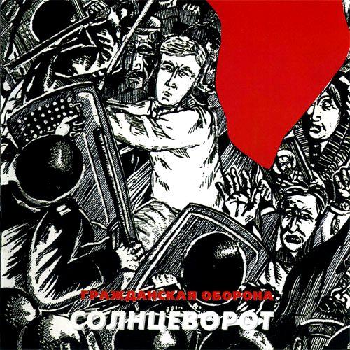 7. Гражданская оборона – Солнцеворот (1997)