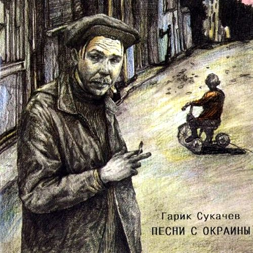 8. Гарик Сукачев – Песни с окраин (1996)