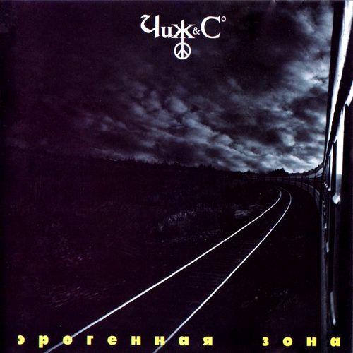 9. Чиж & Co – Эрогенная зона (1996)