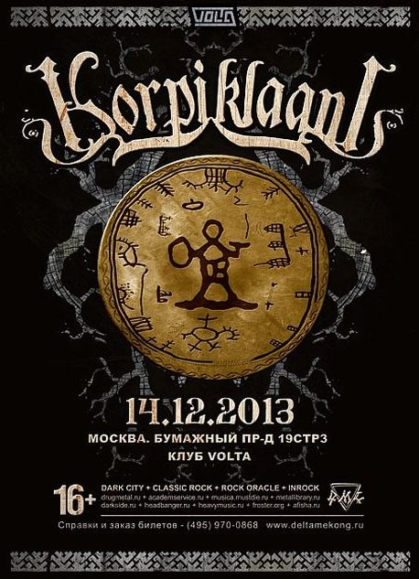 korpiklaani-2013-msk