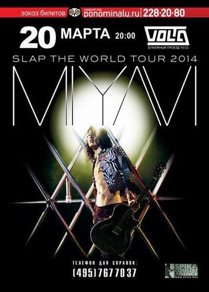 miyavi-2014-msk
