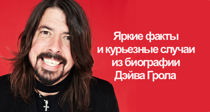 interesting facts dave grohl