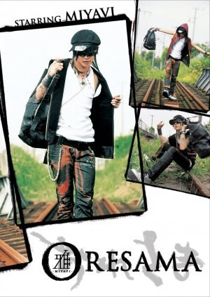 oresama movie miyavi рецензия мияви 2003