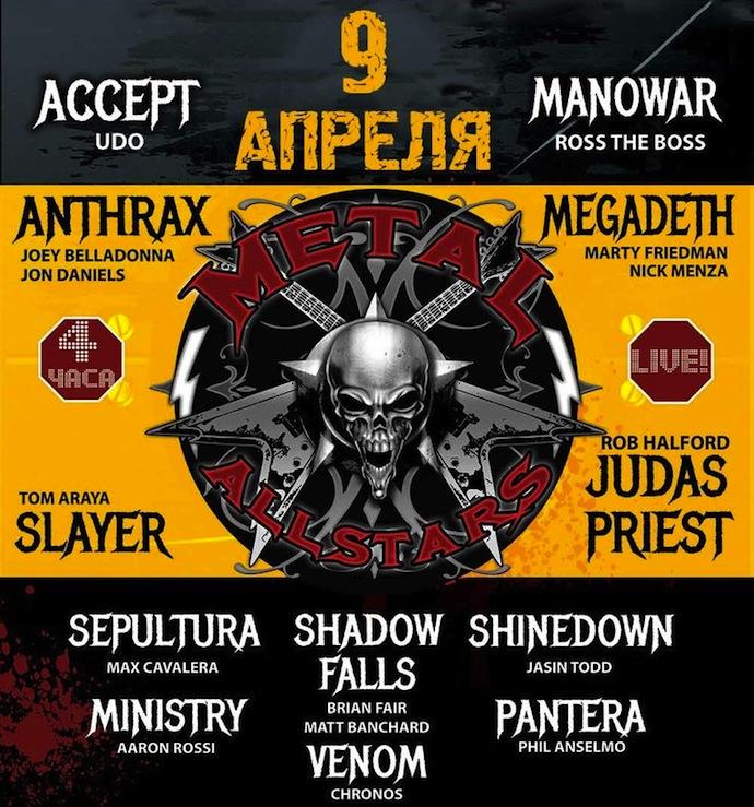 Metal+All+Stars+qIibSJJ1dQ