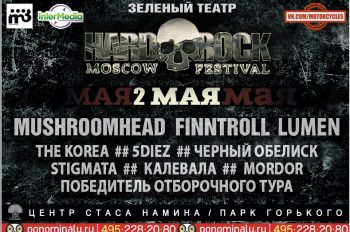 hardrock festival new