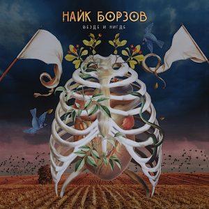 Рецензия на альбом | Найк Борзов - Везде и нигде (2014)