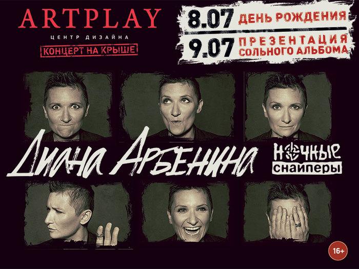 Диана Арбенина Ночные снайперы Москва Artplay