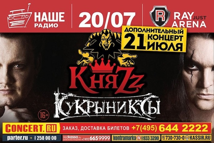 Княzz Кукрыниксы концерт