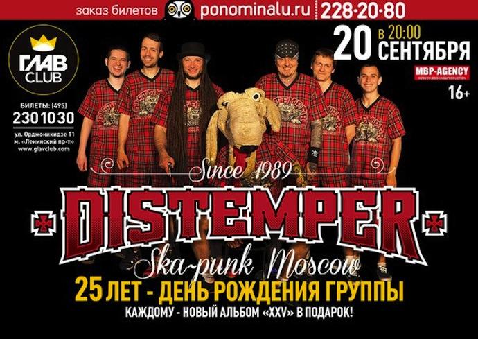 Distemper 2014