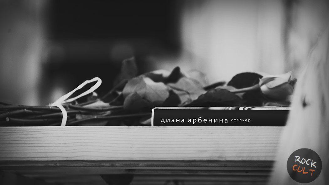 Фотоотчет | Диана Арбенина в Москве | Artplay | 9.07.2014