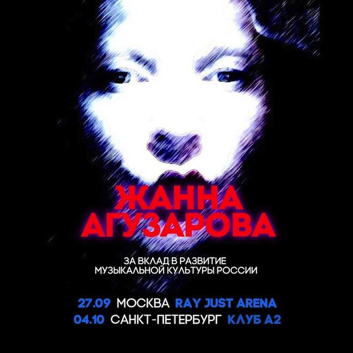 Жанна Агузарова концерт 2014 москва