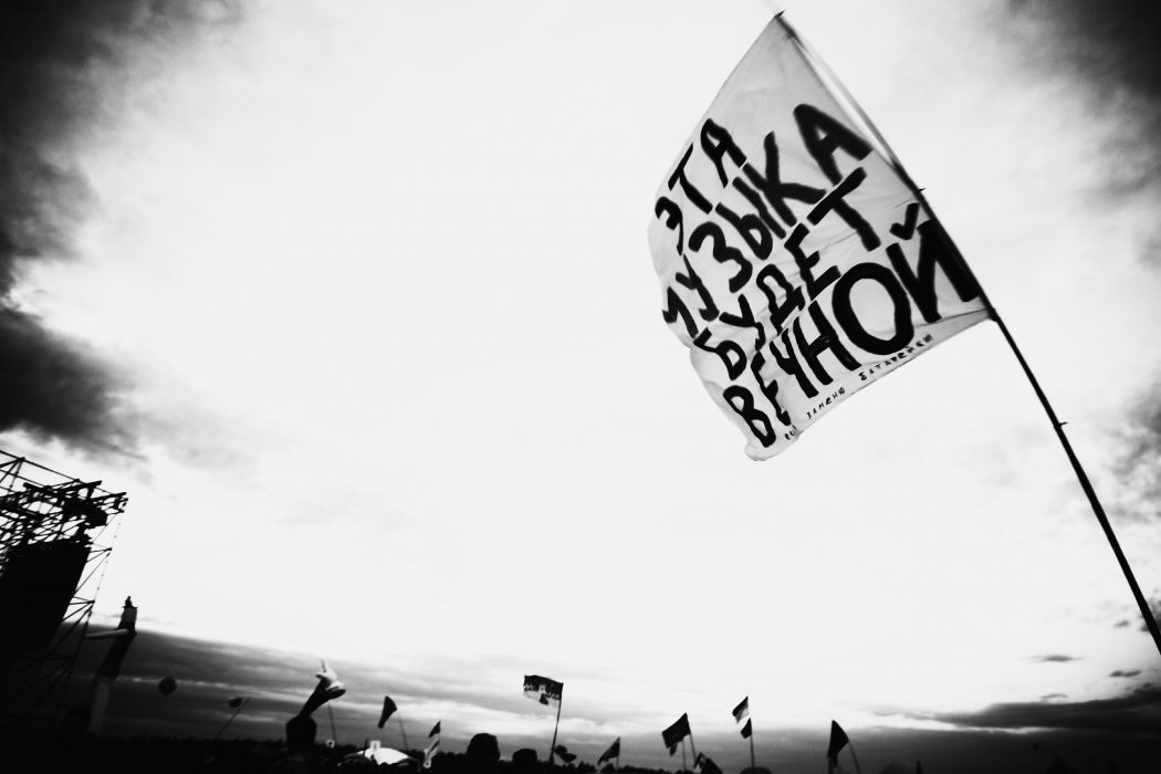 лучшие рок-фото Мария Поспелова Нашествие 2014