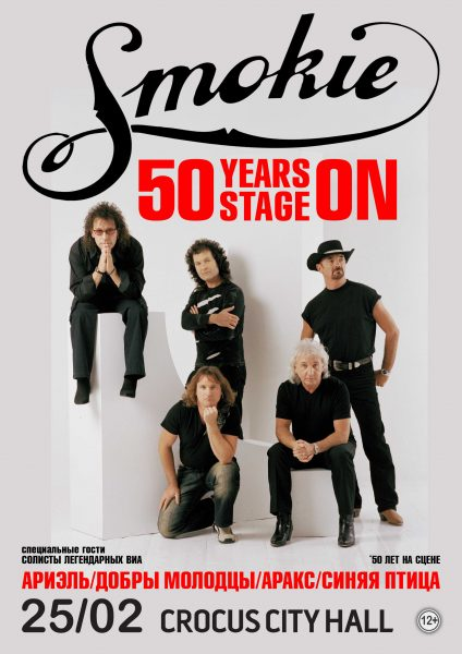 Smokie 2015 50 years site