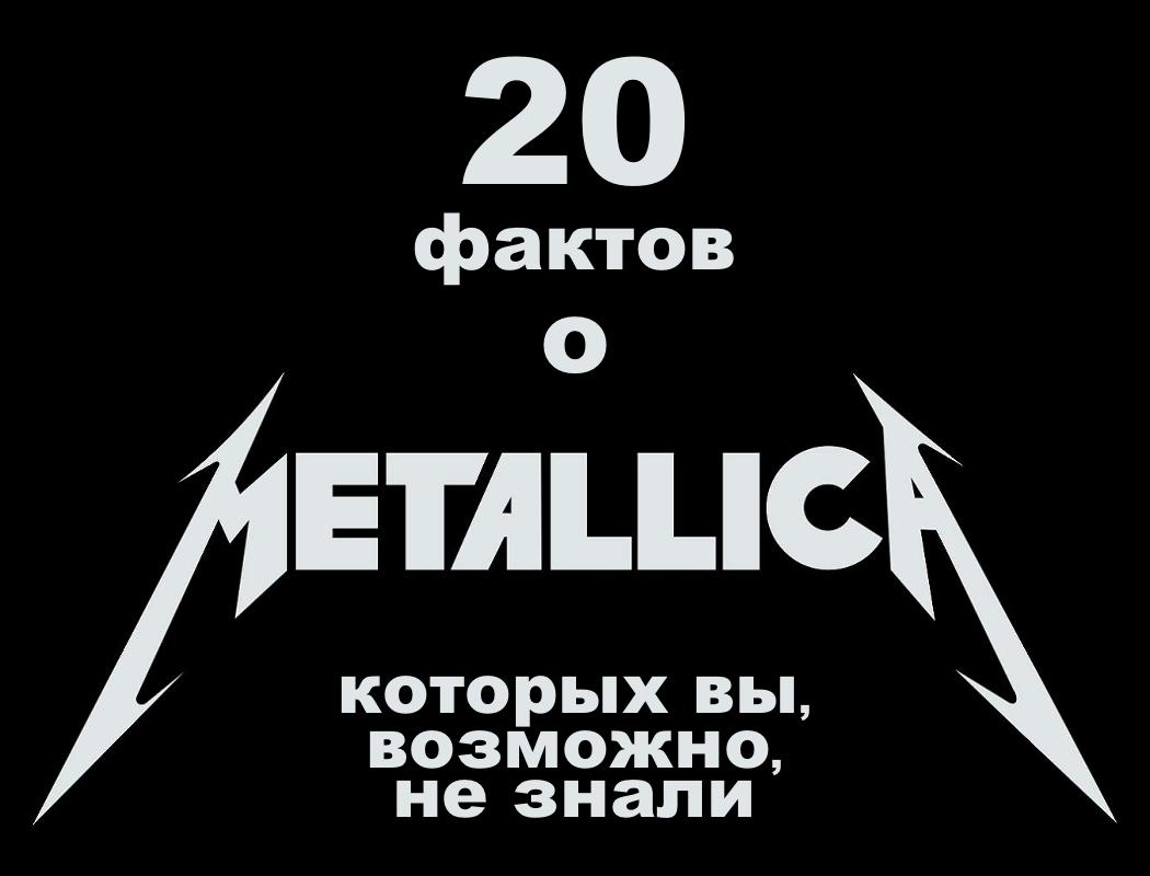 20 фактов о Metallica, которых вы, возможно, не знали - Роккульт