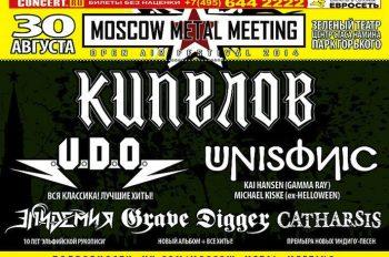moscow-metal-meeting-2014-rockcult