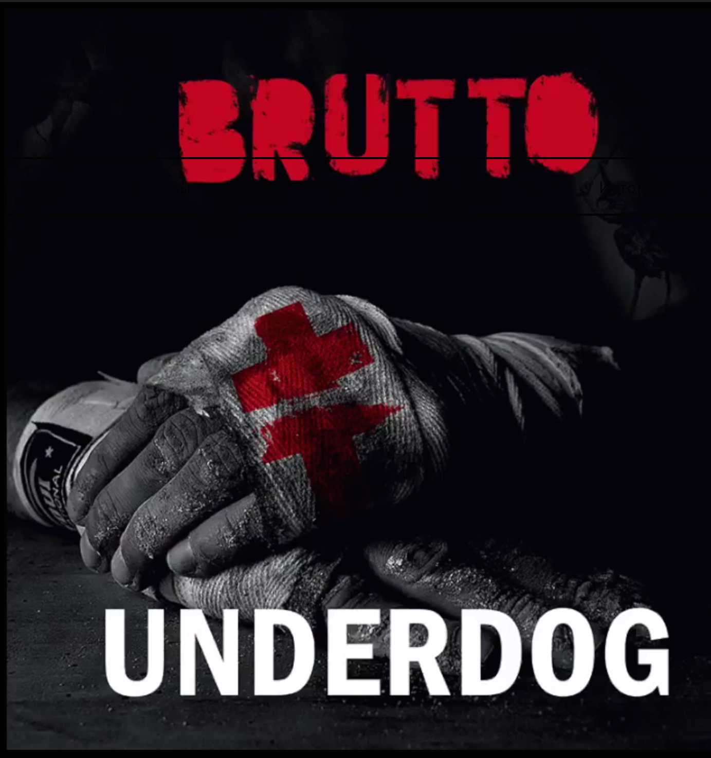 brutto underdog cover обложка
