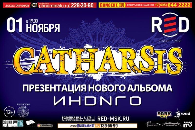 catharsis-2014-msk-11