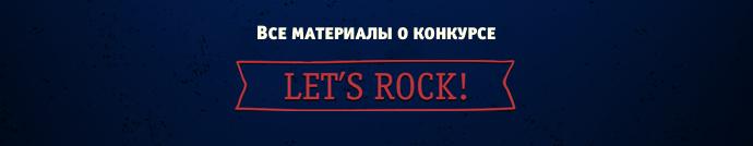workrock