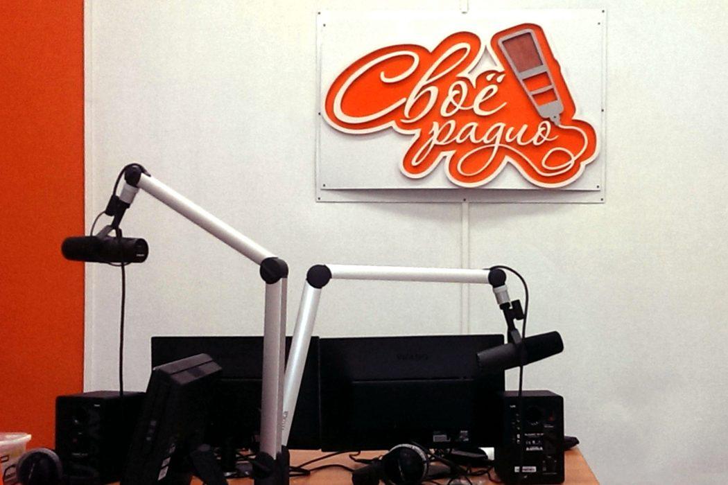 svoe_radio_starts_26