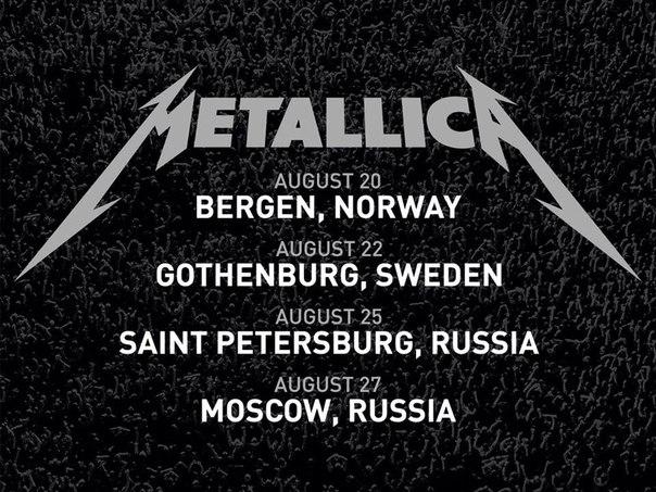 Metallica концерты в России 2015