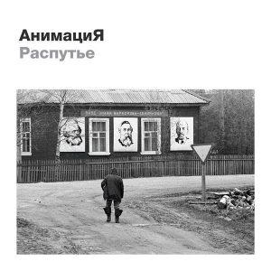 animacia-rasputie-2016