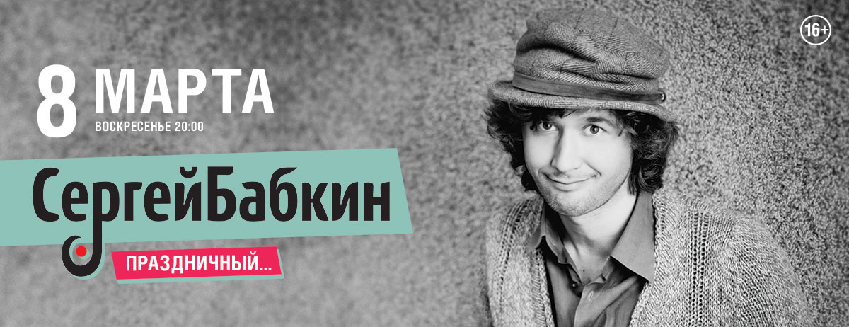 сергей бабкин концерт 8 марта
