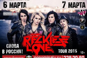 reckless love концерт