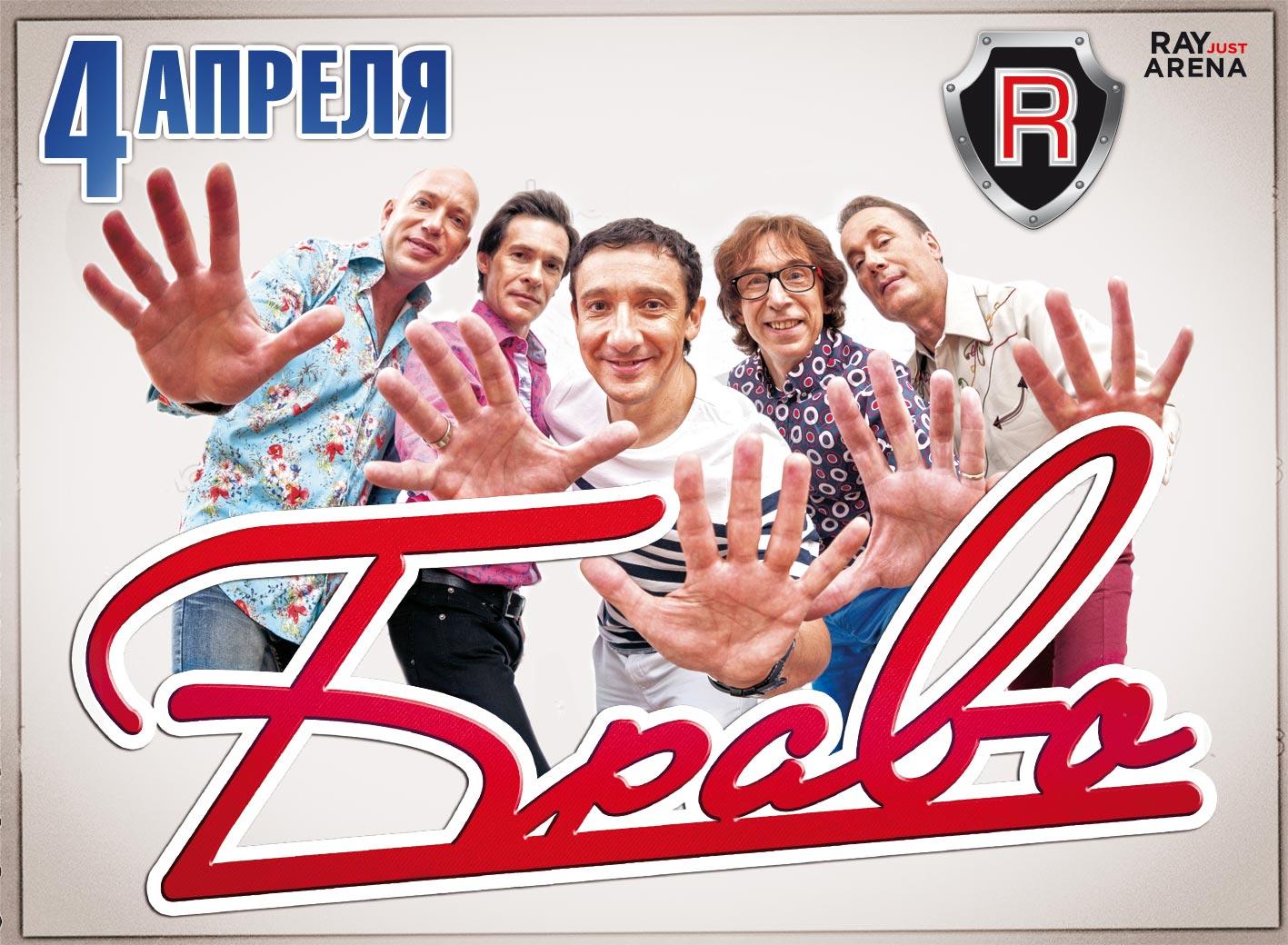 розыгрыш билетов на концерт браво 4 апреля в москве