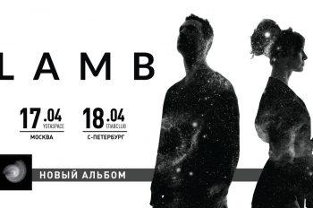 Lamb в Москве 17 апреля