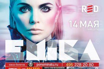 emika в москве red 14 мая