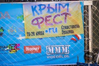 Крымфест 2015