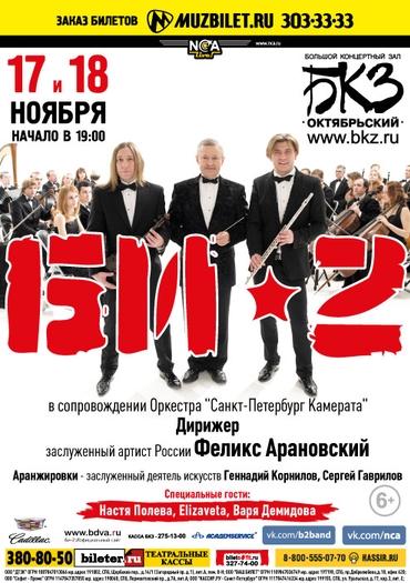 bi2-s-orkestrom