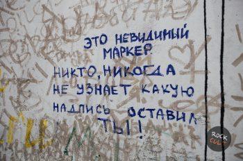 Фотоотчет | Выставка ART.WHO.ART On-the-go в Москве | Bankside | 23.08.2015