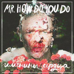 Рецензия на альбом Mr.HowDoYouDo Именины Сердца 2014