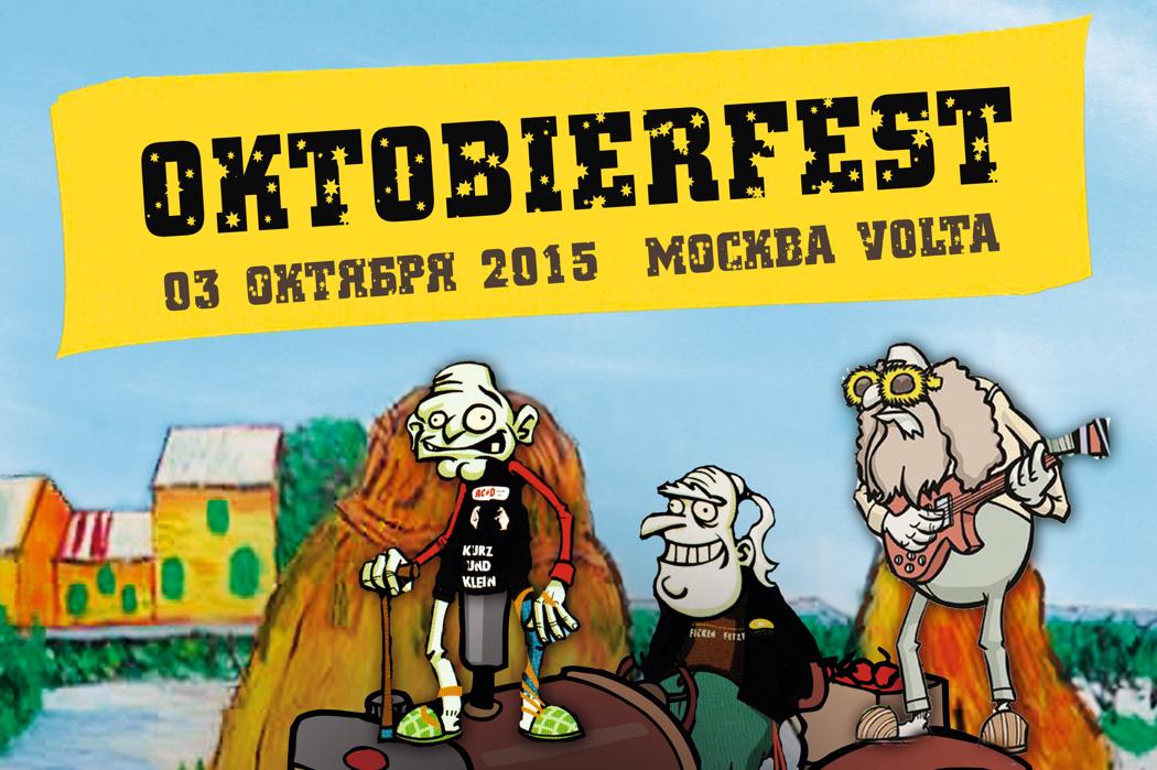 Octobierfest в Москве | Volta | 3.10.2015