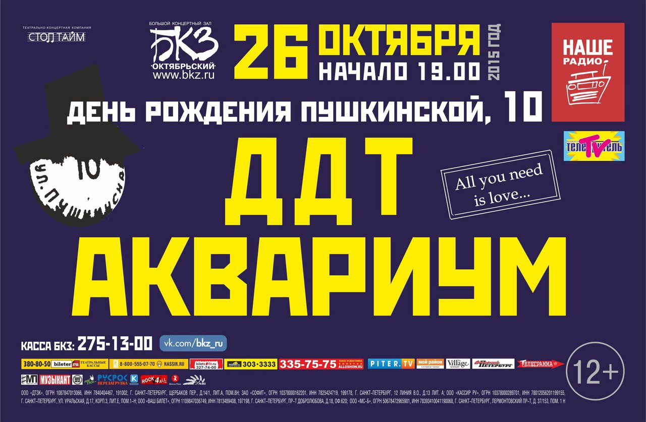 аквариум ддт в питере 26 октября пушкинская 10
