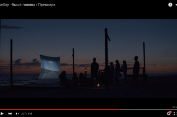 SunSay новый клип