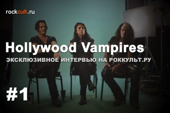 hollywood-vampires-interview-cover-1-min