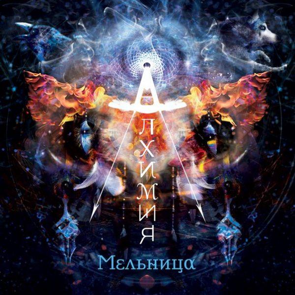 Рецензия на альбом | Мельница - Алхимия