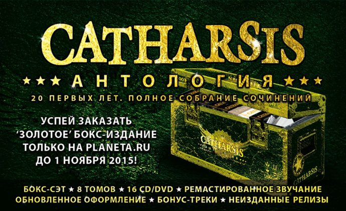 Catharsis переиздание всех записей за 20 лет