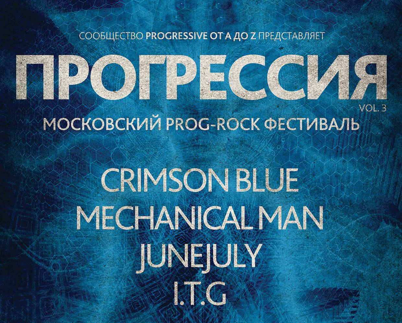 прогрессия prog-rock фестиваль