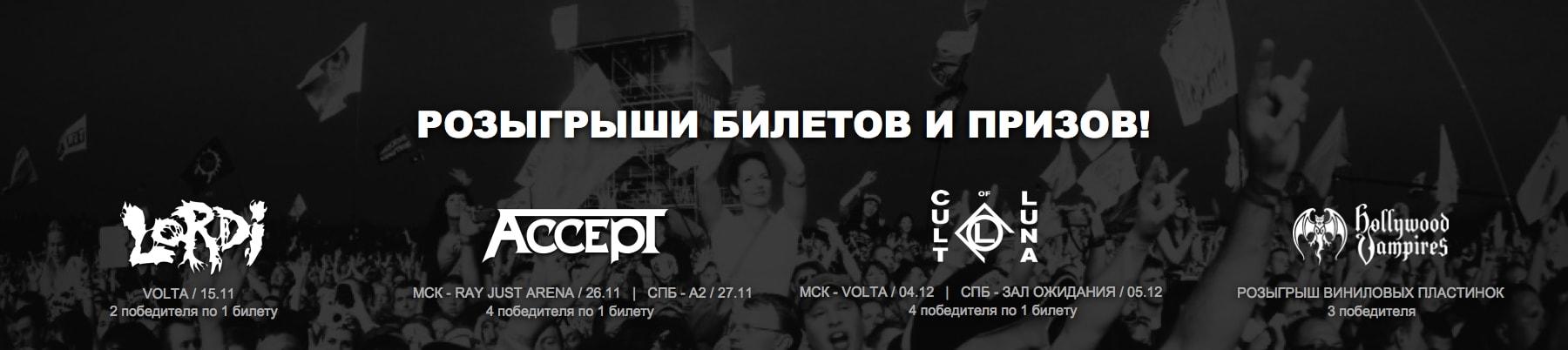 Розыгрыш билетов на концерты